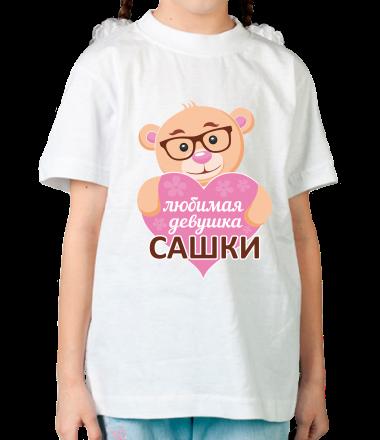 Детская футболка  Любимая девушка Сашки