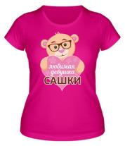 Женская футболка  Любимая девушка Сашки