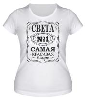 Женская футболка  Света самая красивая в мире
