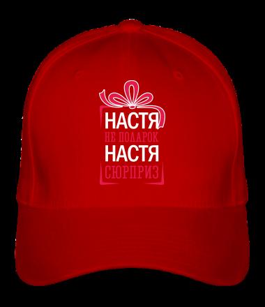 Бейсболка Настя не подарок, Настя сюрприз