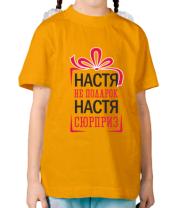 Детская футболка  Настя не подарок, Настя сюрприз