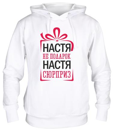 Толстовка Настя не подарок, Настя сюрприз