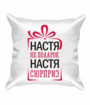 Подушка Настя не подарок, Настя сюрприз