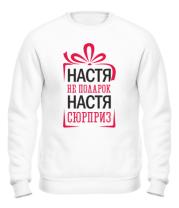 Толстовка без капюшона Настя не подарок, Настя сюрприз