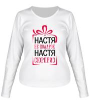 Женская футболка с длинным рукавом Настя не подарок, Настя сюрприз
