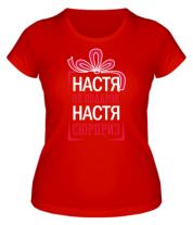 Женская футболка  Настя не подарок, Настя сюрприз