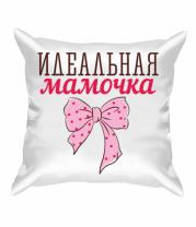 Подушка Идеальная мамочка