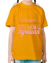 Детская футболка  Трудно быть скромной