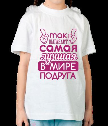 Детская футболка  Так выглядит самая лучшая в мире подруга