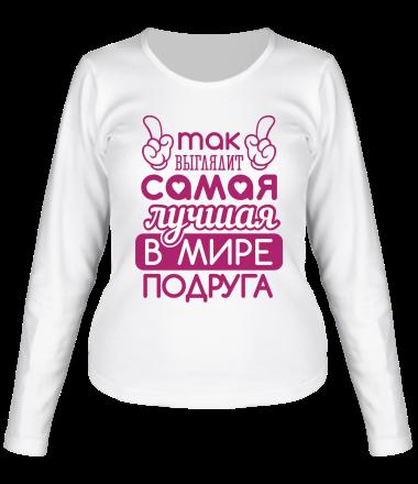 Женская футболка с длинным рукавом Так выглядит самая лучшая в мире подруга