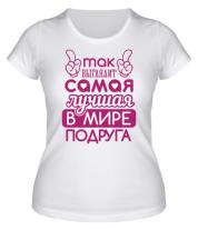 Женская футболка  Так выглядит самая лучшая в мире подруга