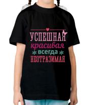 Детская футболка  Успешная, красивая, всегда неотразимая