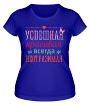 Женская футболка  Успешная, красивая, всегда неотразимая