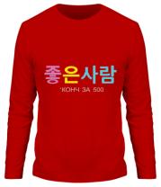 Мужская футболка с длинным рукавом Конч за 500