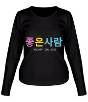 Женская футболка с длинным рукавом Конч за 500
