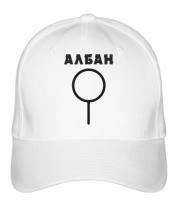 Бейсболка АЛБАН