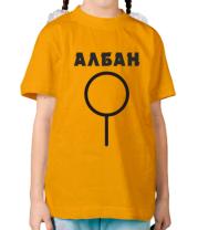 Детская футболка  АЛБАН