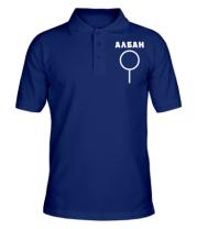 Мужская футболка поло АЛБАН