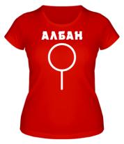 Женская футболка  АЛБАН