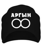 Шапка АРГЫН