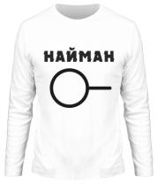 Мужская футболка с длинным рукавом Найман