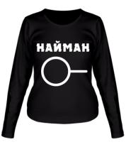Женская футболка с длинным рукавом Найман