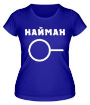 Женская футболка  Найман