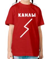 Детская футболка  Канлы