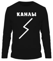 Мужская футболка с длинным рукавом Канлы