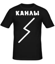 Мужская футболка  Канлы