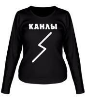 Женская футболка с длинным рукавом Канлы