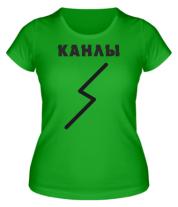 Женская футболка  Канлы