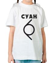 Детская футболка  Суан