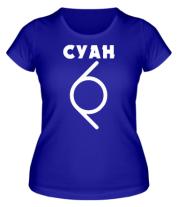 Женская футболка  Суан