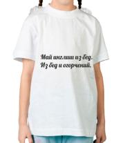 Детская футболка  Май инглиш из бед. Из бед и огорчений.