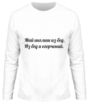 Мужская футболка с длинным рукавом Май инглиш из бед. Из бед и огорчений.