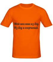 Мужская футболка  Май инглиш из бед. Из бед и огорчений.
