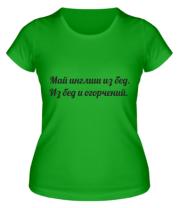 Женская футболка  Май инглиш из бед. Из бед и огорчений.