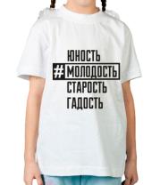 Детская футболка  Хештег молодость
