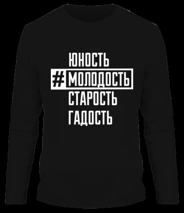 Мужская футболка с длинным рукавом Хештег молодость