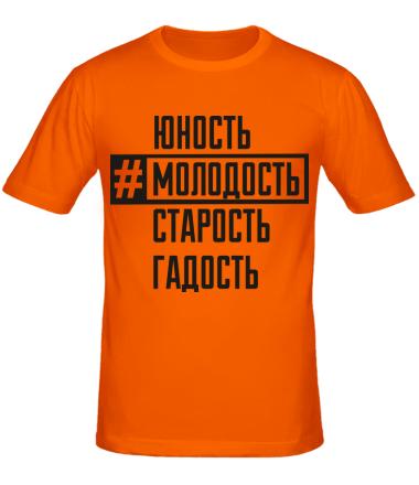 Мужская футболка  Хештег молодость
