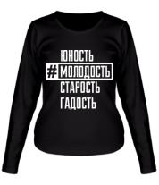 Женская футболка с длинным рукавом Хештег молодость