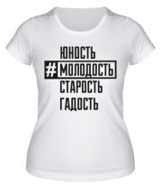 Женская футболка  Хештег молодость