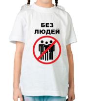 Детская футболка  Без людей