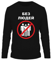 Мужская футболка с длинным рукавом Без людей