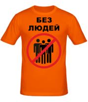 Мужская футболка  Без людей