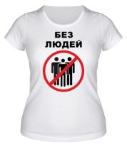 Женская футболка  Без людей