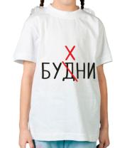 Детская футболка  Будни - бухни