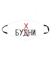 Маска Будни - бухни