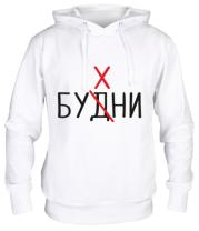 Толстовка Будни - бухни